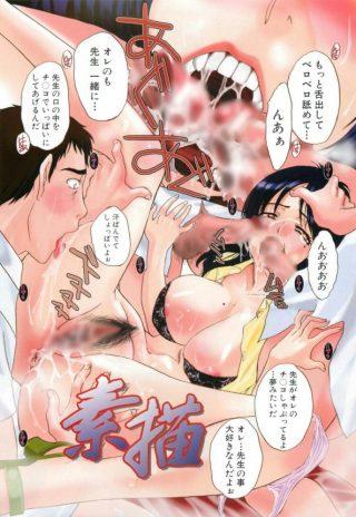 【エロ漫画】男子生徒に先生をレイプさせてそれを見せつけながら椅子に拘束し た好きな男とセックスする酷い話ですよーwwwwww