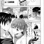 【エロ漫画】サキュバスで幼馴染の妹に痴女られ理性制御できずに中出しSEX しちゃってるよwww