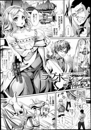 【エロ漫画】束縛したくなるほど可愛い彼女に不安感じてたらサキュバスお姉さ んに怪しい薬をもらい・・・有り得ない結末に!!