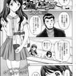 【エロ漫画】ハメ撮りが趣味の教授と学校でエッチしちゃう女子大生が廃校でラ ンドセル背負ってオナニーしちゃったり中出しセックスしちゃうよw