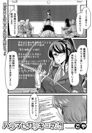 【エロ漫画】巨乳女子校生が男子生徒にレイプされたら雌豚性奴隷になって教室 でおしっこ漏らした挙句授業中にセックスしちゃってるwww