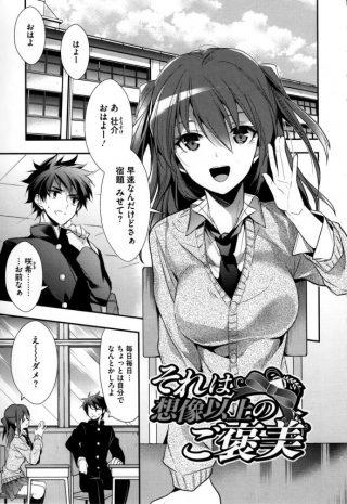 【エロ漫画】巨乳女子校生が宿題見せてくれるお礼にエッチな下着見せてくれて るンゴw誰も居ない教室で見せてもらってたら我慢出来なくなってセックスしち ゃうよねwww
