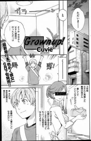 【エロ漫画】両親が旅行に行って面倒見に来てくれた巨乳なお義姉さんとセック スする神展開にwwwww
