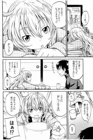 【エロ漫画】トイレに行きたいけど寒いからコタツから出たくないロリな妹が、 コタツの中でお兄ちゃんにおしっこをコップでキャッチしてもらってたらペロペ ロされてそのままイチャイチャセックス!