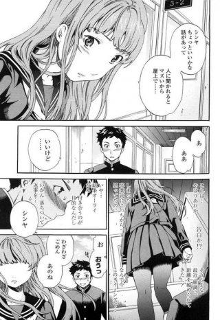 【エロ漫画】意中のJKに貧乳な別の友人女子紹介されてエッチする展開にww w複雑な心境のままキスされたらエロスイッチ入って夢中で連続中出しH