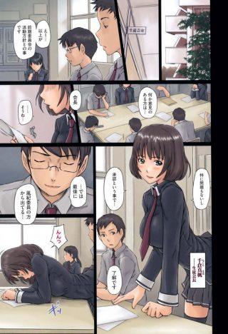 【エロ漫画】真面目でお堅いイメージの生徒会長に実は妄想癖があって頭の中で はセックスしまくっちゃってるよwww