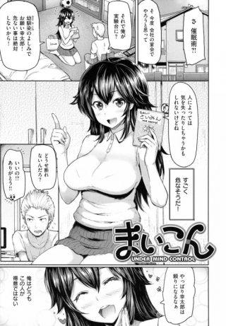 【エロ漫画】巨乳のお姉ちゃんが弟と中出しのセックスしちゃってる近親相姦エ ッチ漫画ですよ〜