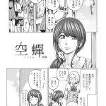 【エロ漫画】巨乳美人の女子校生と先生が学校でおまんこペロペロし合ったり貝 合わせして潮吹き絶頂しちゃってるよ〜ww