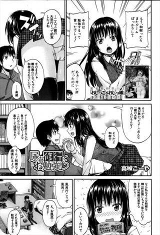 【エロ漫画】おしっこ大好きな彼氏に巨乳JKがおふろでおしっこぶっかけ て中出しエッチしてるよw