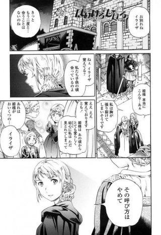 【エロ漫画】巨乳な姫が閉じ込められ慰み者にされ従順な性奴隷になってひたす らマンコを陵辱され続けるお話