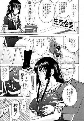 【エロ漫画】えっちな校長先生に薬を飲まされて発情してしまった巨乳美少女女 子校生が男子に中出しのセックスさせて絶頂した結果www