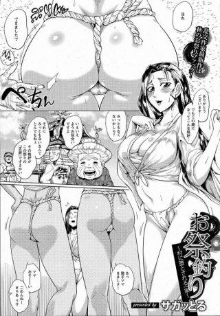 【エロ漫画】田舎のエッチな祭りに参加しちゃって人妻も娘も関係なく村人のお っさんやショタっ子に輪姦されちゃって中出しセックスしちゃうよw