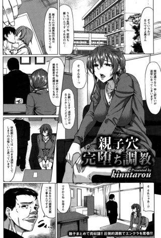 【エロ漫画】娘の不純異性行為をネタに脅された人妻が先生に調教されアナルフ ァックしちゃったり母娘そろって乱交しちゃて中出しセックスしちゃうよw
