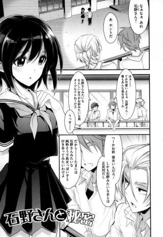 【エロ漫画】カワユなクラスメイトの女子校生が落とした生徒手帳家に届けたら オナニー中だったみたいでいきなりフェラされてセックスして処女奪っちゃった ww
