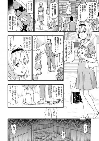 レイプフリーとなった日本では外国人によるレイプが日常茶飯事となっていた.. !!【エロ漫画:なぐってまわそ:茶否】