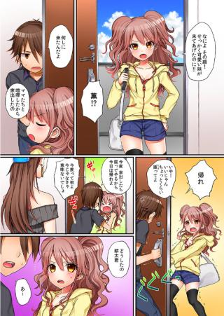 彼女との初エッチに決め込もうとしてるのに妹が乱入してきたせいで…【エロ漫 画:初エッチの相手は…妹!? 1:ぽろり  鱗】