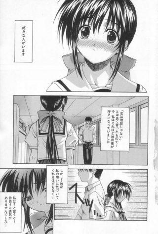 【エロ漫画】好きな男子の事を思いながら部室でオナニーしていると友達に見ら れてしまい、さらに好きな男子も登場!友達に脅迫されて男子とセックスする事 になっちゃうwww