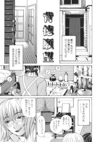 【エロ漫画】姉夫婦の家に居候している女は隠れて甥っ子のチンポを手コキしち ゃう!ついにはそれだけでは我慢出来なくなり、ガッツリ挿入して中出し射精! !!