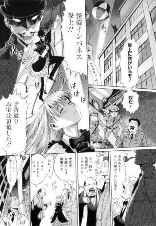 【エロ漫画】怪盗に捕らわれてしまった男の娘な名探偵!怪盗は実は巨乳なお姉 さんで名探偵のチンポをパイズリ発射させ、更には顔面騎乗しておしっこを掛け て騎乗位セックスするww