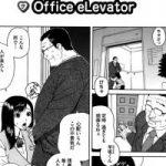 【エロ漫画】終業後に会社のエレベーターで社長に抱かれていたOLが色々 な人に見られ、最後は…w【オリジナル】