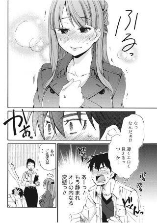 【エロ漫画】オレは女の子の恥ずかしがってる姿に興奮する変態性癖なんだけど 、彼女はオレよりもっと変態だった!?
