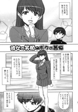 【エロ漫画】隣りに住む巨乳女子校生のお姉ちゃんにやきもち焼いてみたら両想 いだったみたいでエッチな展開になって包茎ちんこでガッツリ中出しセックスし ちゃった