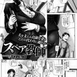 【エロ漫画】入院中の旦那に代わって担任受け持つことになった巨乳人妻教師が とんでもない不良だらけのクラスで輪姦レイプされちゃってるw