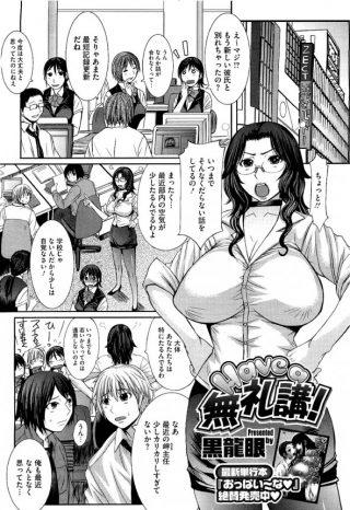 【エロ漫画】爆乳熟女主任が二人の若い男性社員のチンコ夢中でしゃぶってるよ wおまんこにケツ穴にチンコぶち込まれて3Pセックスしてるw