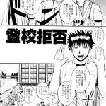 【エロ漫画】喧嘩で興奮して勃起してしまった弟のチンポを姉はフェラチオで処 理しようとするが、そこに妹も現れてダブルパイズリ!二人に手マンして射精し まくっちゃうwww