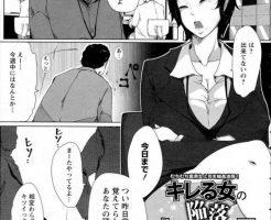 【エロ漫画】やたらと偉そうにばかりしている女上司が上層部の肉便器になって いると知って大乱交!w【オリジナル】