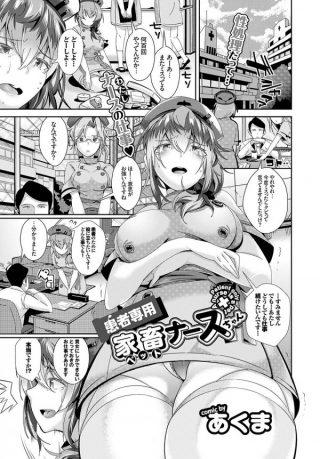 【エロ漫画】拘束されたナースがエッチな患者たちに輪姦され2穴同時中 出しセックスしたり肉体改造されちゃうよ【あくま エロ同人】