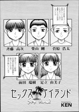 【エロ漫画】無人島で生活する5人の男女だが、弱った女の子を男子が犯 してしまう!【KEN エロ同人】