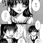 【エロ漫画】彼女がメイド喫茶でバイトなんかしたらオタクにパイズリしたり… とか妄想する彼氏www【PONPON エロ同人】