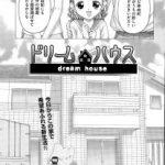 【エロ漫画】貧乳幼女の鈴ちゃんが幽霊にレイプされてるところをお母さんに見 られて即引っ越しw【KEN エロ同人】