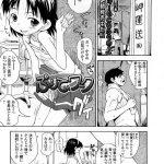 【エロ漫画】仕事終わりに社長の娘のJS美少女と二人きりになっていっぱいエ ッチしちゃいます?【いさわのーり エロ同人】
