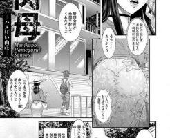 【エロ漫画】別荘にやってきた人妻が潜伏先にしていた銀行強盗たちに犯され、 さらに息子まで…!【オリジナル】