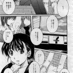 【エロ漫画】家庭教師の男が貧乳JSとセックスして中出ししちゃってるよw wwww【PONPON エロ同人】