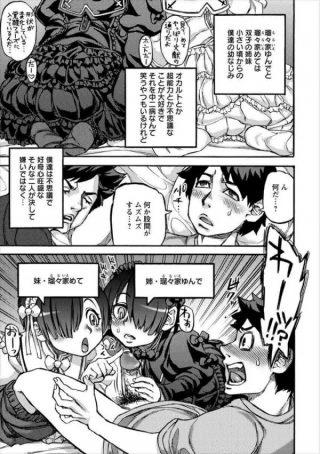 【エロ漫画】アナルを極太バイブで掻き回されてアヘっちゃう変態M女姉 妹ww【雨山電信 エロ同人】