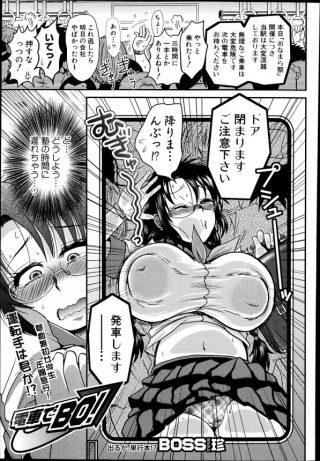 【エロ漫画】巨乳JKが満員電車でぶっとい棒アナルに突っ込まれて快楽堕 ちしてたら車掌さんに見つかって中出しされてボテ腹ってる〜【BOSS珍  エロ同人】