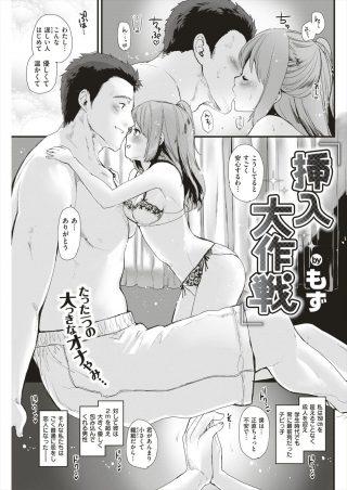 【エロ漫画】低身長の女の子が2m超えの男性と付き合ってるんだけど、身 長だけでなくチンコもデカかったwwwww
