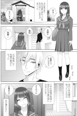 【エロ漫画】親が再婚して憧れの先輩と義兄妹になった女子校生、実はお互い好 き同士だったことが発覚しイチャイチャセックスしちゃう?