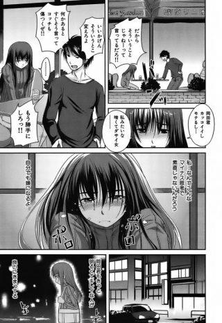 【エロ漫画】消極的な彼女が眼鏡かけたら別人のように積極的になったお【ぼっ しぃ エロ同人】
