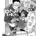 【エロ漫画・松名一】好きな人ができました デブ専な黒ギャルの彼女とイチャ ラブセックス