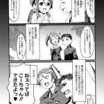 【エロ漫画】発育の早い幼馴染女子校生と中出しエッチw【ReDrop エロ 同人】