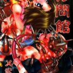 【エロ同人誌 FF10】ユウナがフィストファックされた上に最後はリョナ にされてしまうエログロな話w【有害図書企画 エロ漫画】
