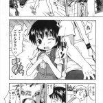 【エロ漫画】近所のJS幼女が事故りそうなところを助けたらお礼にセック スさせてもらえましたw【いさわのーり エロ同人】