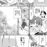 【エロ漫画】4つ年下の貧乳幼女な従妹が花嫁修業のためにセックスさせ てくれたwww【こけこっこ☆こま エロ同人】