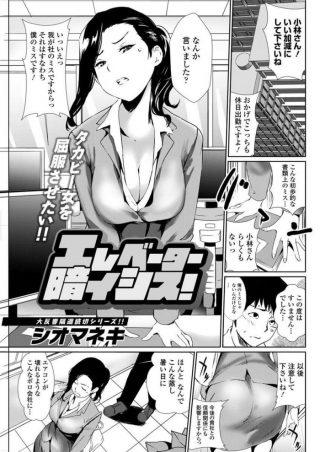 【エロ漫画】OLは取引先の男とエレベータに閉じ込められあまりの暑さに下着 姿になり・・【シオマネキ エロ同人】