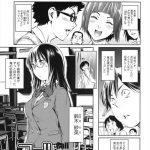 【エロ漫画】眼鏡っ子JKは学校で振られてしまい幼なじみの前でパンティーを 脱いで・・【シオマネキ エロ同人】