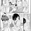 【エロ漫画】ロリコン男が近所のJS2人におちんぽ練習、とか言って3P セックスしてるぞww【いさわのーり エロ同人】